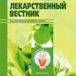 Журнал «Лекарственный вестник»