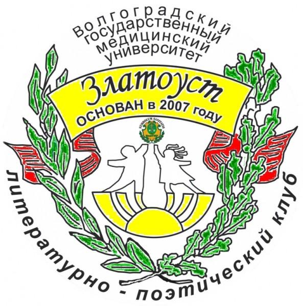 Поздравление фармацевтическому факультету