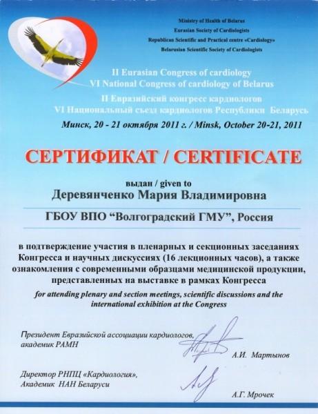 Сертификат кардиологов