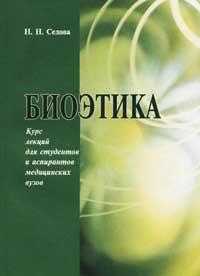 Биоэтика2