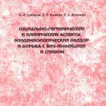 4 Социально-гигиенические и клинические аспекты, эпидемиологический надзор и борьба с ВИЧ-инфекцией и СПИДом-1996г