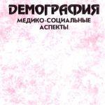 7 Демография_Медико-социальные аспекты- Учебное пособие-1998г