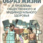 10 Образ жизни и проблемы общественного и индивидуального здоровья-2004г