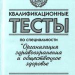 13 Квалификационные тесты по специальности Организация здравоохранения и общественное здоровье-2005г