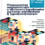 14 Мединформатика и АСУ-2006г