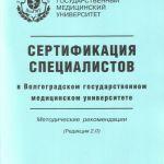 18 Сертификация специалистов в Волгоградском государственном медицинском университете-2009г