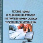 19 Тестовые задания по медицинской информатике и автоматизированным системам  управления в здравоохранении-2010г