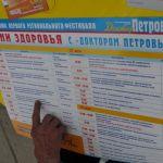 Доктор Петров-3