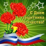 С 23 февраля. День защитников Отечества