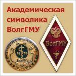Академическая символика ВолгГМУ