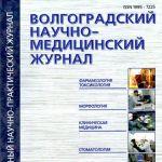 Волгоградский научно-медицинский журнал
