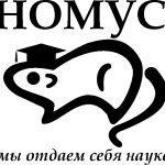 НОМУС ВолгГМУ - Научное общество молодых ученых и студентов Волгоградского государственного медицинского университета