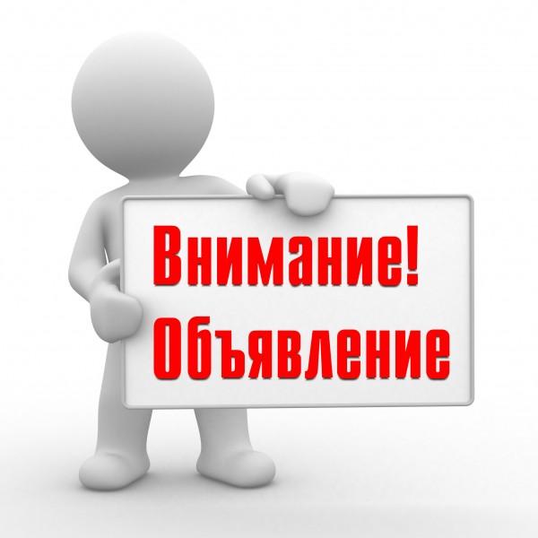 Саранск частные объявления по установке дверей