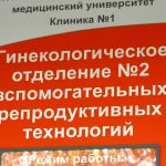 Вывеска на фасаде отделения вспомогательных репродуктивных технологий клиники № 1 ВолгГМУ
