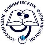 logo Ассоциация клинических фармакологов Российской Федерации