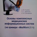 Основы комплексных информационных систем (на примере «MedWork 3.1») учебное пособие к практическим занятиям