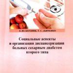 Бердник Е. Ю. Социальные аспекты и организация диспансеризации больных сахарным диабетом второго типа: учебно-методическое пособие