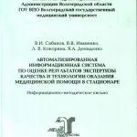 Информационно-методическое письмо по применению АИС-экспертиза качества медицинской помощи