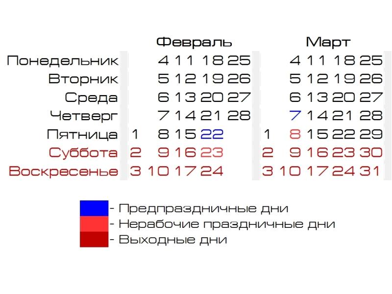 Выходные дни в 2015 году татарстан