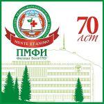 Пятигорскому филиалу ВолгГМУ (ПМФИ) - 70 лет