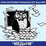 """Клуб интеллектуальных игр ВолгГМУ """"МЕДиУМ"""""""