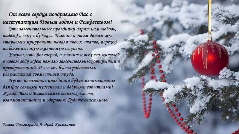 Поздравление женщине с новым годом и рождеством