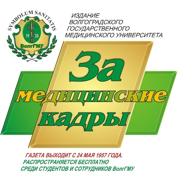 Волгоград газета подать объявление медицина подать объявление о продаже квартиры омск