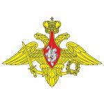 Эмблема Вооруженные силы Российской Федерации