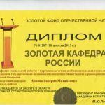 Золотой фонд России