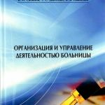 Учебник Организация и управление деятельнстью больницы 2014г