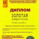 диплом золотая кафедра