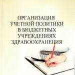 Шипунов и Иваненко Организация учетной политики в бюджетных учр-х здр-я