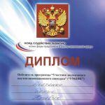 диплом У.М.Н.И.К._2015