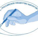 XII Съезд хирургов России