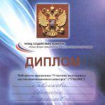 диплом У.М.Н.И.К._2014