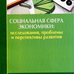Социальная сфера экономики: исследование, проблемы и перспективы развития