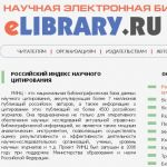 РИНЦ eLIBRARY.RU