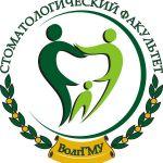 logo стоматологического факультета ВолгГМУ
