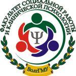 logo факультета СР и КП ВолгГМУ