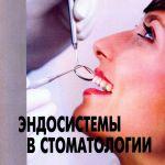 Эндосистемы в стоматологии