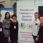 Наши студенты на Всероссийской студенческой олимпиале по терапевтической стоматологии (РУДН)