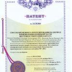 Патент 6