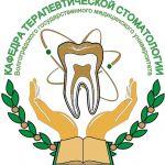 ЭМБЛЕМА кафедры терапевтической стоматологии ВолгГМУ