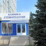 Стоматологическая поликлиника ВолгГМУ: ул. Герцена, 10
