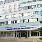 Пятигорский медико-фармацевтический институт (ПМФИ) - филиал ВолгГМУ