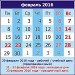 календарь февраль 2016