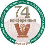 74 конференция Logo.jpg