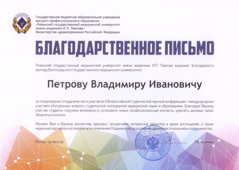 Кафедра урологии, нефрологии и трансплантологии ФУВ ...