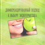 Дифферецированный подход к выбору эндогерметика