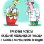 36 Правовые аспекты деятельности врача 2016г